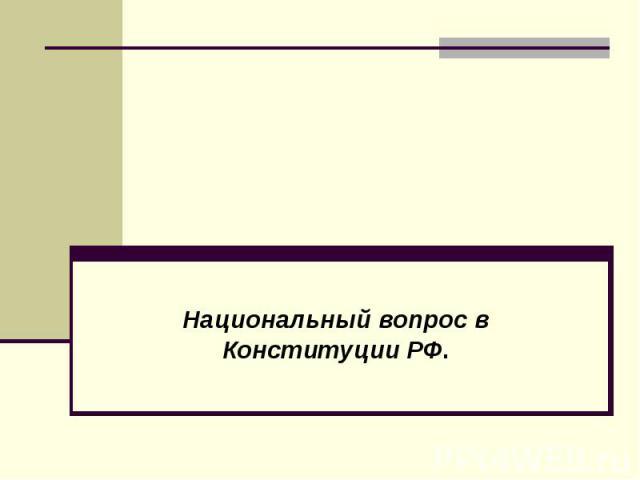 Национальный вопрос в Конституции РФ.