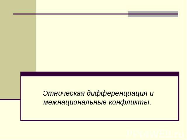 Этническая дифференциация и межнациональные конфликты.