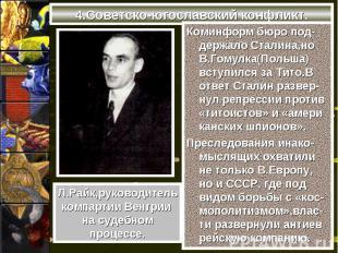 4.Советско-югославский конфликт.Коминформ бюро под-держало Сталина,но В.Гомулка(
