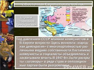 2.Восточная Европа после войны.Страны«НароднойДемократии».Под давлением СССР вли