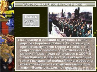 2.Восточная Европа после войны.В Югославии и Албании коммунисты взяли верх без б