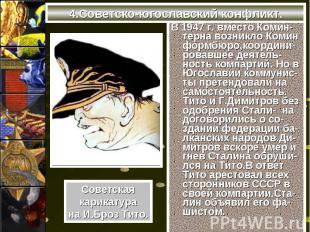 4.Советско-югославский конфликт.В 1947 г. вместо Комин-терна возникло Комин форм