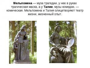 Мельпомена — муза трагедии, у нее в руках трагическая маска, а у Талии, музы ком