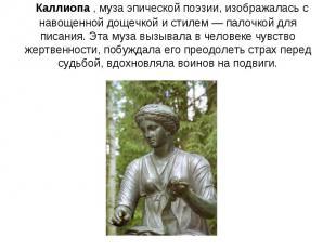 Каллиопа , муза эпической поэзии, изображалась с навощенной дощечкой и стилем —