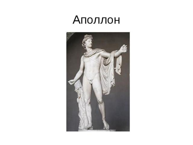 Аполлон