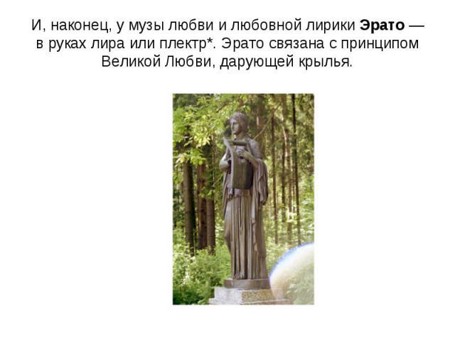 И, наконец, у музы любви и любовной лирики Эрато — в руках лира или плектр*. Эрато связана с принципом Великой Любви, дарующей крылья.