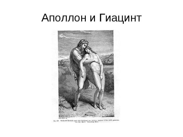 Аполлон и Гиацинт