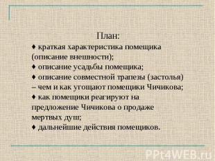 План:♦ краткая характеристика помещика (описание внешности);♦ описание усадьбы п