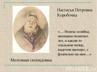 Настасья Петровна Коробочка«… Вошла хозяйка, женщина пожилых лет, в каком-то спа
