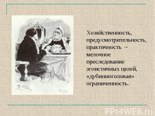 Хозяйственность, предусмотрительность, практичность → мелочное преследование эго