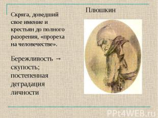 Скряга, доведший свое имение и крестьян до полного разорения, «прореха на челове