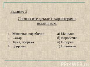 Задание 3Соотнесите детали с характерами помещиков Мешочки, коробочки а) Манилов