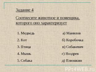 Задание 4Соотнесите животное и помещика, которого оно характеризуетМедведь а) Ма