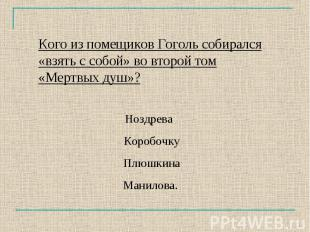 Кого из помещиков Гоголь собирался «взять с собой» во второй том «Мертвых душ»?Н