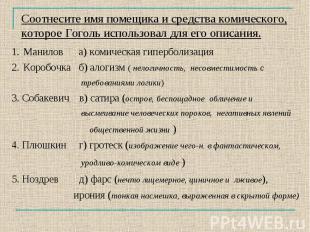 Соотнесите имя помещика и средства комического, которое Гоголь использовал для е