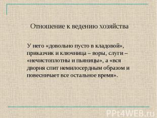 Отношение к ведению хозяйстваУ него «довольно пусто в кладовой», приказчик и клю