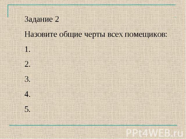 Задание 2Назовите общие черты всех помещиков:1.2.3.4.5.