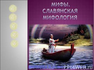 Мифы. Славянская мифология
