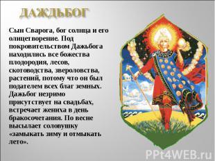 ДАЖДЬБОГСын Сварога, бог солнца и его олицетворение. Под покровительством Дажьбо
