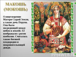 МАКОШЬ (МОКОШЬ)Олицетворение Матери Сырой Земли, а также дочь Перуна. Она была п