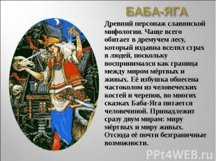 БАБА-ЯГАДревний персонаж славянской мифологии. Чаще всего обитает в дремучем лес