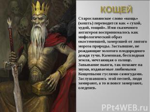 КОЩЕЙСтарославянское слово «кощь» (кошть) переводится как « сухой, худой, тощий»