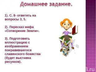 Домашнее задание.1). С. 8- ответить на вопросы 3, 5.2). Пересказ мифа «Сотворени