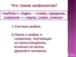 Что такое мифология?«mythos»+ «logos» - «слово, предание,сказание» + «наука, сло