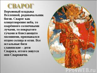 СВАРОГВерховный владыка Вселенной, родоначальник богов. Сварог как олицетворение