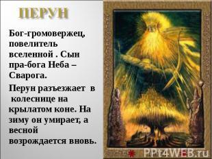 ПЕРУНБог-громовержец, повелитель вселенной . Сын пра-бога Неба –Сварога. Перун р