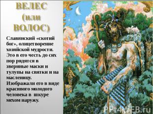 ВЕЛЕС (или ВОЛОС)Славянский «скотий бог», олицетворение хозяйской мудрости. Это