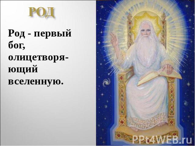 РОДРод - первый бог, олицетворя-ющий вселенную.