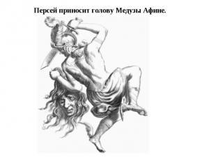 Персей приносит голову Медузы Афине.