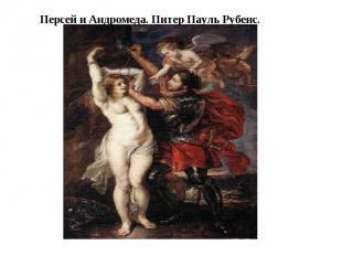 Персей и Андромеда. Питер Пауль Рубенс.