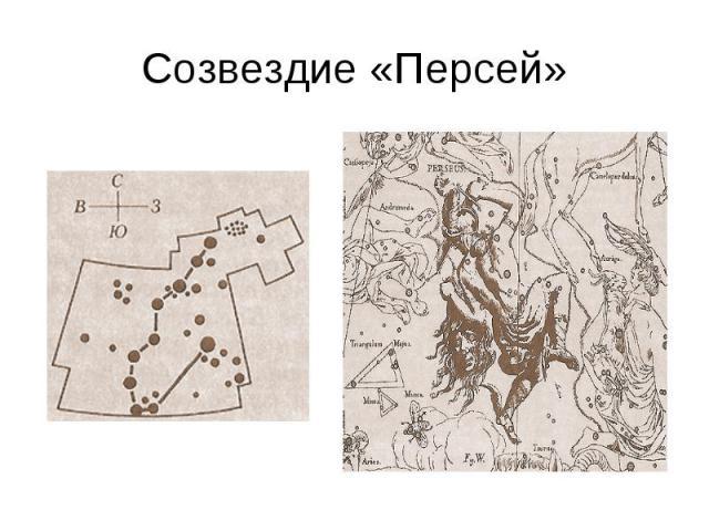 Созвездие «Персей»