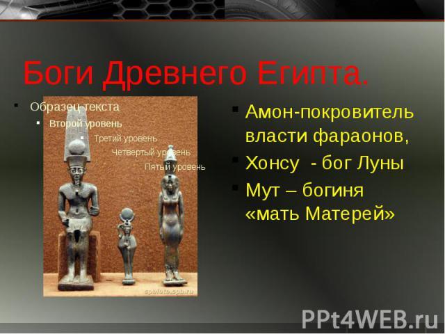Боги Древнего Египта.Амон-покровитель власти фараонов, Хонсу - бог ЛуныМут – богиня «мать Матерей»