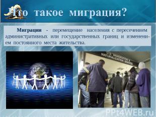 Что такое миграция? Миграции - перемещение населения с пересечением администрати
