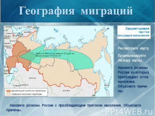 География миграцийНазовите регионы России, из которых преобладает отток населени