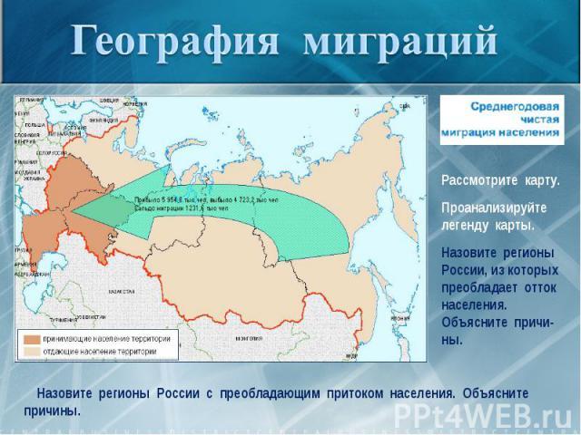 География миграцийНазовите регионы России, из которых преобладает отток населения. Объясните причи-ны. Назовите регионы России с преобладающим притоком населения. Объясните причины.