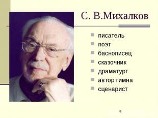 С. В.Михалков писатель поэт баснописец сказочник драматург автор гимна сценарист