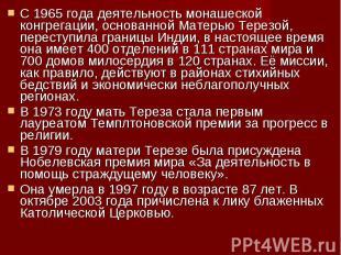С 1965 года деятельность монашеской конгрегации, основанной Матерью Терезой, пер