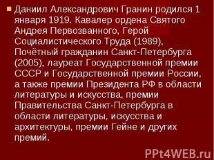 Даниил Александрович Гранин родился 1 января 1919. Кавалер ордена Святого Андрея