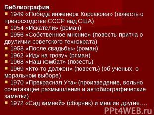 Библиография1949 «Победа инженера Корсакова» (повесть о превосходстве СССР над С