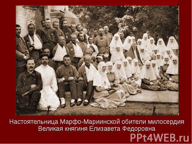 Настоятельница Марфо-Мариинской обители милосердия Великая княгиня Елизавета Федоровна