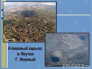 Алмазный карьер в ЯкутииГ. Мирный