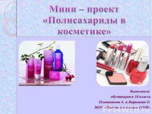 Мини – проект «Полисахариды в косметике» Выполнили:обучающиеся 10 класса Плотник
