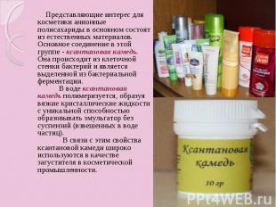 Представляющие интерес для косметики анионные полисахариды в основном состоят из
