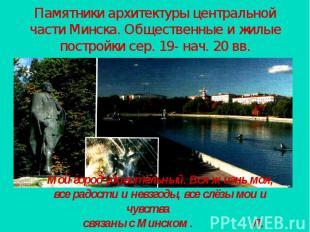 Памятники архитектуры центральной части Минска. Общественные и жилые постройки с