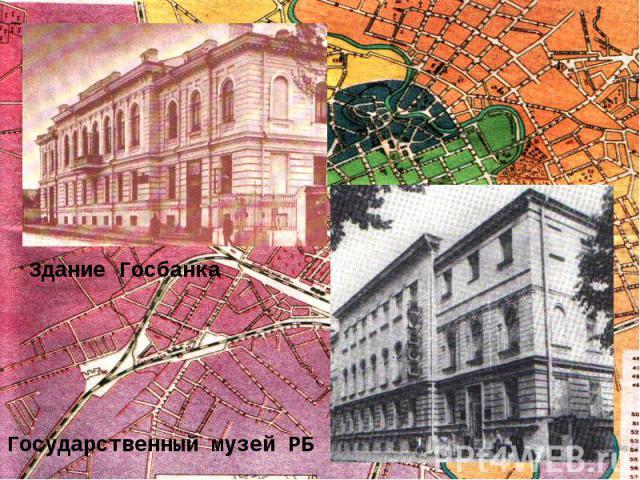 Здание ГосбанкаГосударственный музей РБ