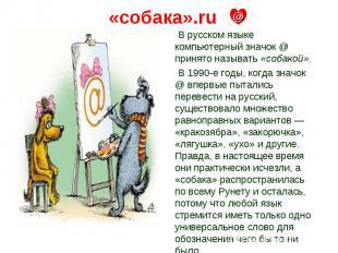 «собака».ru В русском языке компьютерный значок @ принято называть «собакой». В